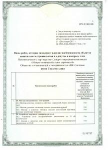 Приложение к свидетельству СРО 1